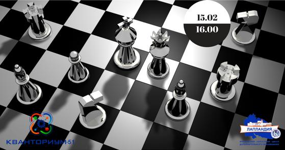 В рамках Всероссийского марафона открытий, 15 февраля в 16.00 состоится открытие «Шахматной гостиной» в детском технопарке «Кванториум-51»