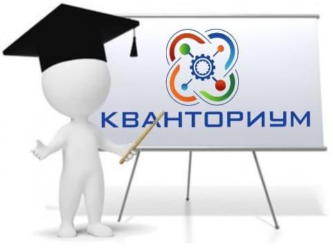 Внимание! Объявляется набор в группы вводного модуля по образовательным программам детского технопарка «Кванториум-51»