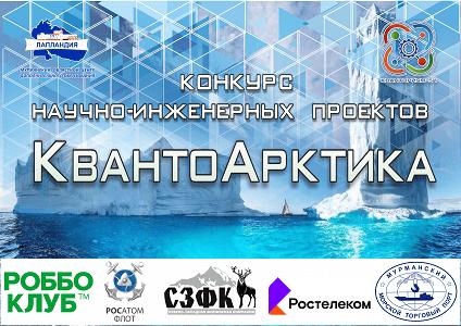 КвантоАрктика: в центре дополнительного образования «Лапландия» проходит конкурс научных и инженерных проектов среди кванторианцев