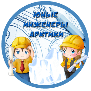 Фестиваль научно-технического творчества «Юные инженеры Арктики» завершает сезон