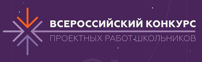 Продолжается прием заявок на региональный этап Всероссийского конкурса научно-технологических проектов школьников «Большие вызовы»
