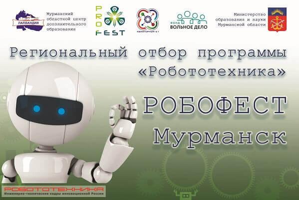 Идёт регистрация школьников на участие в региональном отборе программы «Робототехника» – «РОБОФЕСТ-Мурманск 2020»