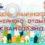 Приглашаем детей и родителей на день научного семейного отдыха
