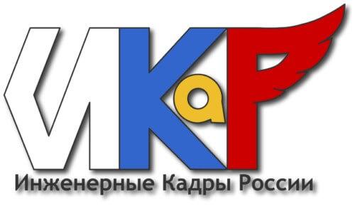 В центре «Лапландия» пройдут региональные этапы Всероссийских соревнований ИКаР и ИКаРенок сезона 2019-2020 учебного года