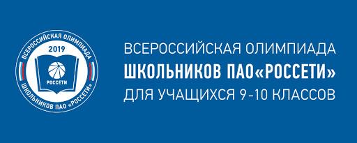 Старшеклассников приглашают принять участие во Всероссийской олимпиаде школьников ПАО «Россети»