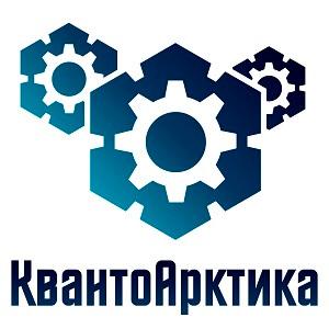Стартовал конкурс научных и инженерных проектов «КвантоАрктика»!