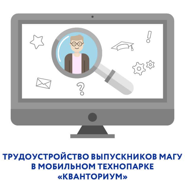 Приглашаем на видеоконференцию «Трудоустройство выпускников МАГУ в мобильном технопарке «Кванториум»