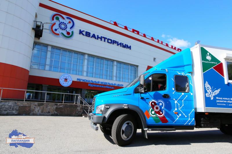 В Мурманскую область прибыл первый мобильный «Кванториум»