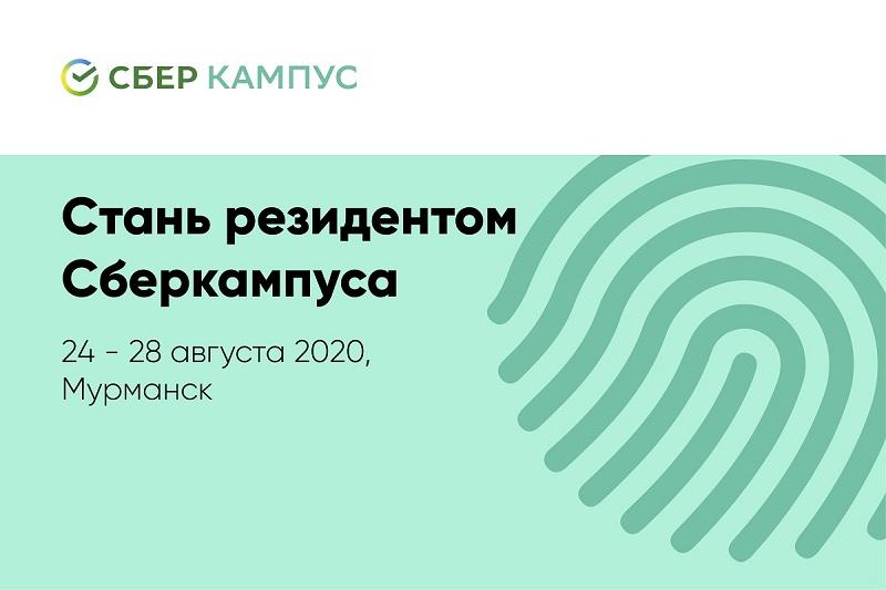 Центр «Лапландия» открывает регистрацию на смену дистанционного образовательного интенсива «Сберкампус»