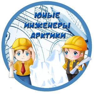 Открыта регистрация на фестиваль научно-технического творчества «Юные инженеры Арктики»