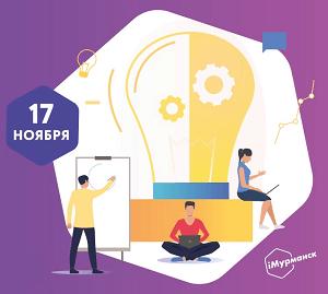 Педагог IT-квантума детского технопарка «Кванториум-51» проведет мастер-класс на бизнес-форуме «iМурманск»