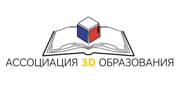 В центре «Лапландия» стартует региональный открытый отборочный этап шестой Всероссийской Олимпиады по 3D технологиям