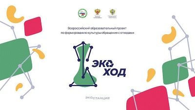 Приглашаем к участию во Всероссийском проекте «ЭкоХод»