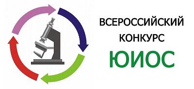 Стартовал региональный этап Всероссийского конкурса юных исследователей окружающей среды